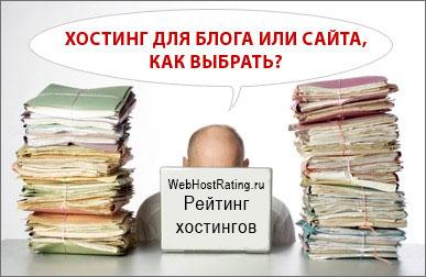 Лучшие хостинги в России
